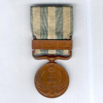 Boxer Rebellion War Medal, 1900