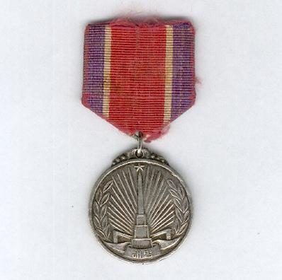 Korean Liberation Commemoration Medal, 1945