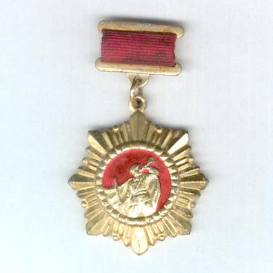 Fatherland Liberation Commemoration Medal, 1985