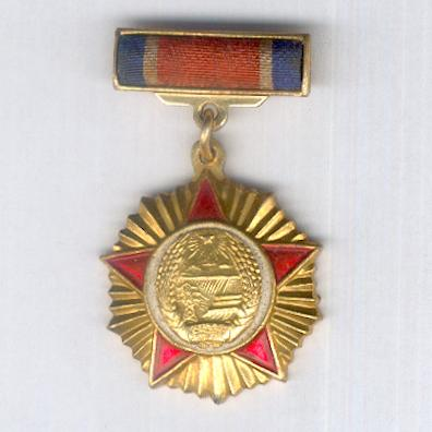 Commemorative Medal for the 35th Anniversary of Foundation of the People's Democratic Republic of Korea, 1983