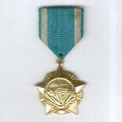 Medal for Building the Kun Gang Dam