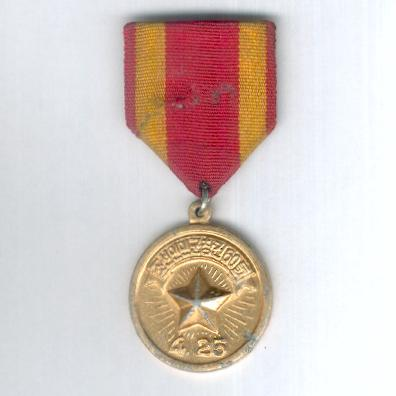 Korean People's Army 60th Anniversary Medal, 1992