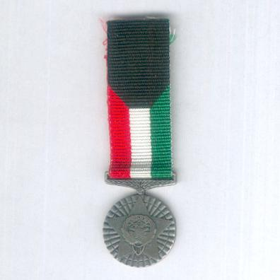 Medal for the Liberation of Kuwait, 1991 (Wisam al-Tahrir al-Kuwait, AH 1411), IV class, miniature