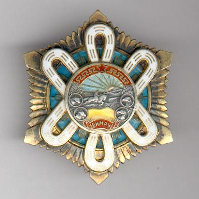 Order of the Polar Star, 3rd version, 1941-1970, numbered (at '6 o'clock' position)
