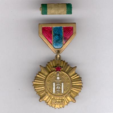 'We are Victorious' Medal, 1945