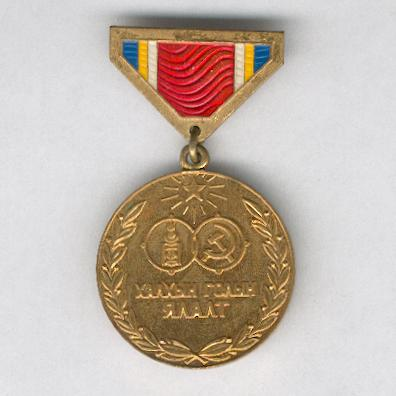 Medal Commemorative of the 40th Anniversary of the Battle of Khalin Gol