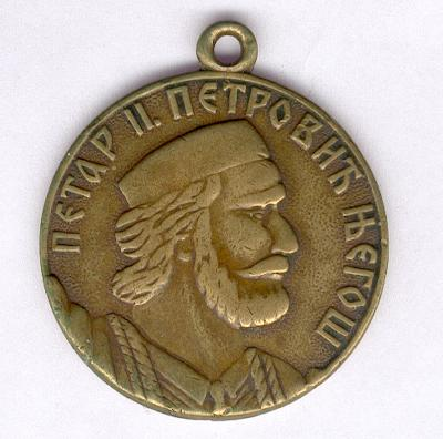 Medal in Commemoration of the Opening of the New Mausoleum of Petar II. Petrović-Njegoš on Mount Lovćen, 1974