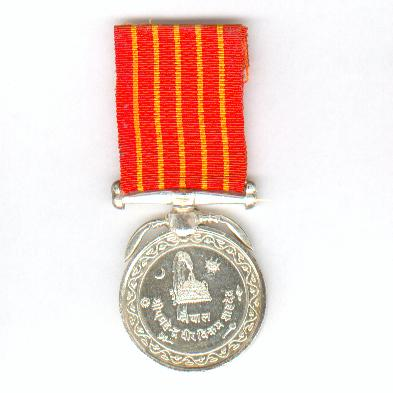 Medal for the Coronation of King Mahendra  AD1956 (Mahendra Shuvar?jy?bhishek Padak, B.S. 2013), silver