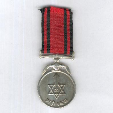 Royal Guards Service Medal (Sh?hi Rakshak Padak)