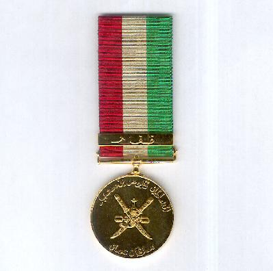 General Service Medal with 'Dhofar' bar