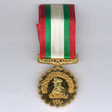 Glorious Twentieth National Day Medal, 1990
