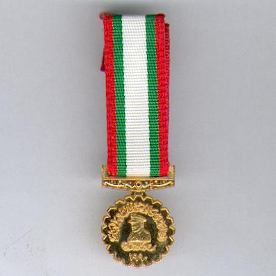 Glorious Twentieth National Day Medal, 1990, miniature