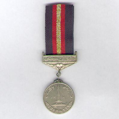Resolution Day Golden Jubilee Medal, 1990