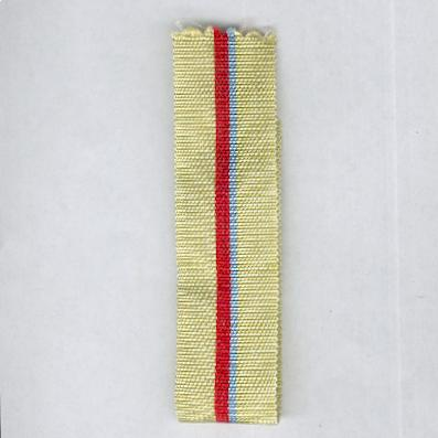 RUSSIA, SOVIET.  Ribbon for the Medal for the Defence of Kiev
