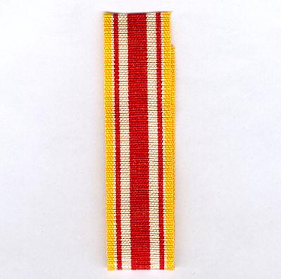 RUSSIA, SOVIET.  Ribbon for the Medal for Victory over Japan