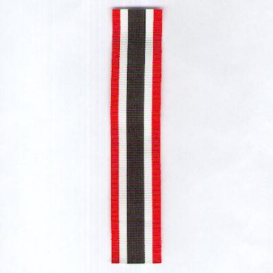 GERMANY, THIRD REICH. Ribbon for the War Merit Cross 1939-1945 (DEUTSCHLAND, DRITTES REICH. Ordensband für das Kriegsverdienstkreuz 1939-1945)