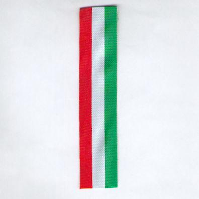 GREECE. Ribbon for the Commemorative Medal for the War of 1941-1945