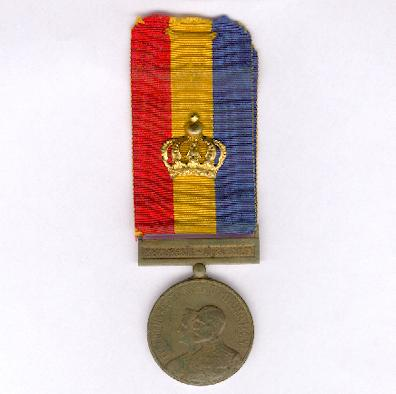 Medal for the Coronation of King Ferdinand and Queen Marie, 1922