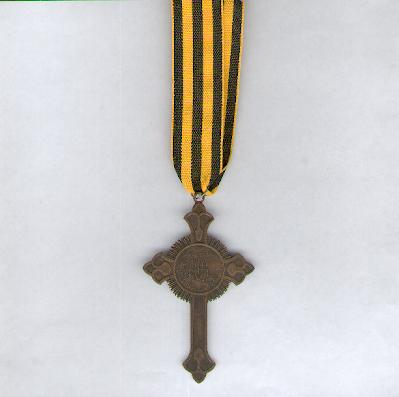 Commemorative Cross to the Clergy for the (Crimean) War of 1853-1856