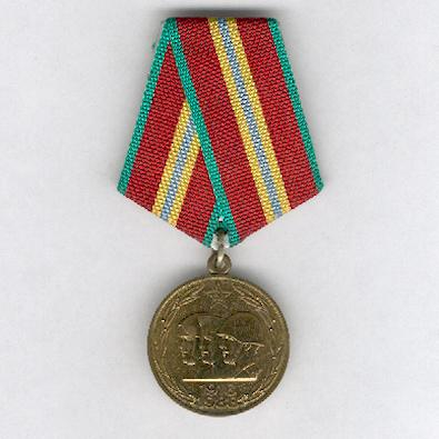 Medal for the 70th Anniversary of the Armed Forces of the Union of Soviet Socialist Republics