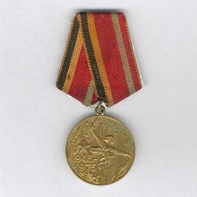 Medal for the 30th Anniversary of Victory in the Great Patriotic War, 1941-45, military version