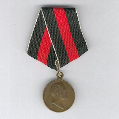 Commemorative Medal for the Centenary of the 1812 War