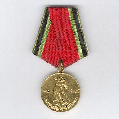 Medal for the 20th Anniversary of Victory in the Great Patriotic War
