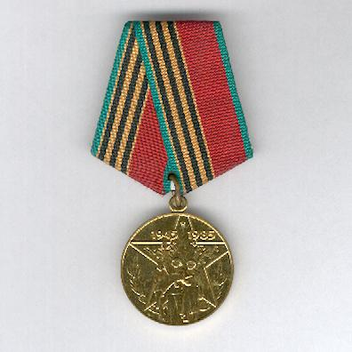 Medal for the 40th Anniversary of Victory in the Great Patriotic War, 1941-1945