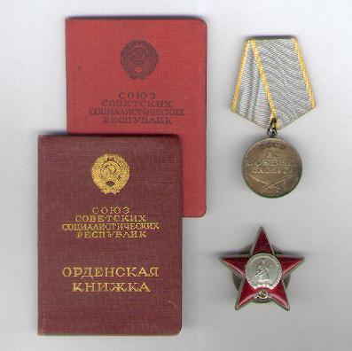 Great Patriotic War Documented Pair: Order of the Red Star, 2nd type, numbered, by the Monetny Dvor (Leningrad Mint) and Medal for Combat Service, silver, 2nd type, 4th version, unnumbered as issued