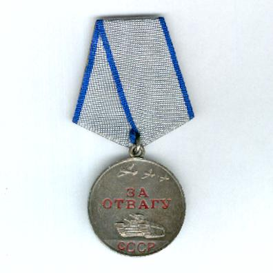 Medal for Bravery, silver, 2nd type, 1st version, numbered