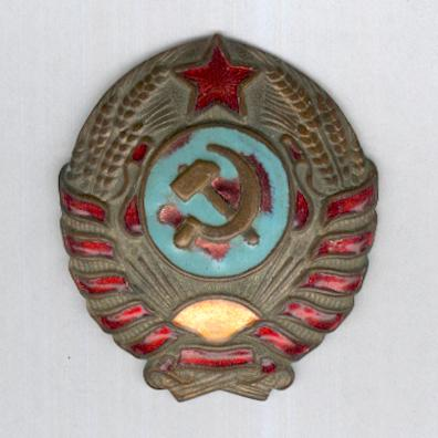 Badge in the form of the State Emblem of the Union of Soviet Socialist Republics, 2nd version, 1936-1946