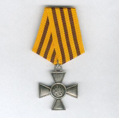 Cross of St. George for Bravery, IV class, numbered, collector's copy