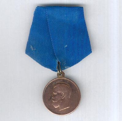 Medal for Distinguished Efforts in the General Mobilisation of 1914