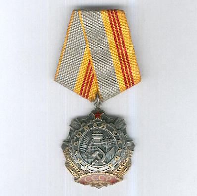 Order of Labour Glory, III Class, 2nd type, numbered, by the Monetny Dvor (Leningrad Mint)