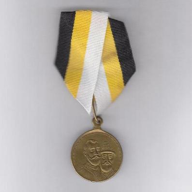 Commemorative Medal for the Tercentenary of the Romanov Dynasty, 1913, bronze
