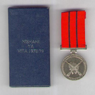 Medal for Victory in Uganda (Nishani Ya Vita), 1978-1979 in pasteboard case of issue