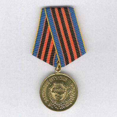 Medal for the Defender of the Motherland
