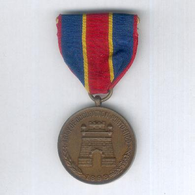 Puerto Rican Occupation Medal (Army)