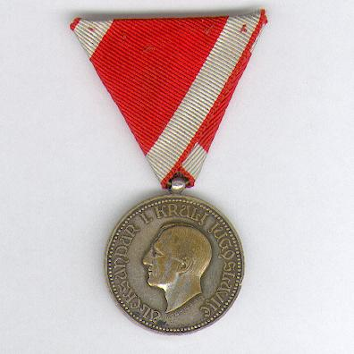 Royal Household Medal of King Alexander I Karađorđević, silver medal fourth class, 1929-1934 issue