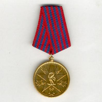 Medal of National Merit (Medalja Zasluge za Narod)