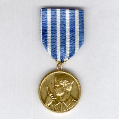 Medal for Bravery (Medalja za Hrabrost) 1943-1991 issue