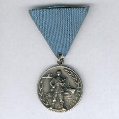 Medal for the Twentieth Anniversary of the Yugoslav People's Army (Medalja 20. Godišnjica Jugoslovenske Narodne Armije), 1941-1961