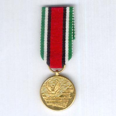 UNITED ARAB EMIRATES.  Armed Forces Amalgamation Medal, 1976, miniature