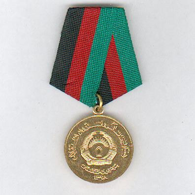 Commemorative Medal for Seventy Years of Independence, 1990