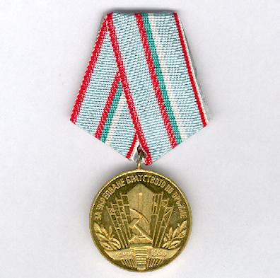 Medal for Consolidation of Military Friendship