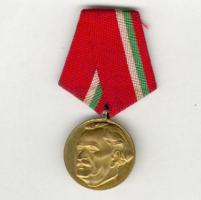 Jubilee Medal for the 100th Anniversary of the Birth of Georgi Dimitrov, 1982