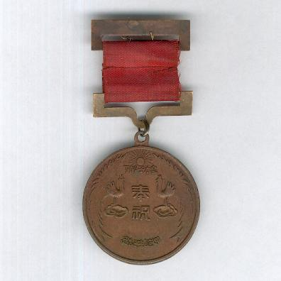 Uncertain Imperial Commemorative Medal for 23 November 1933