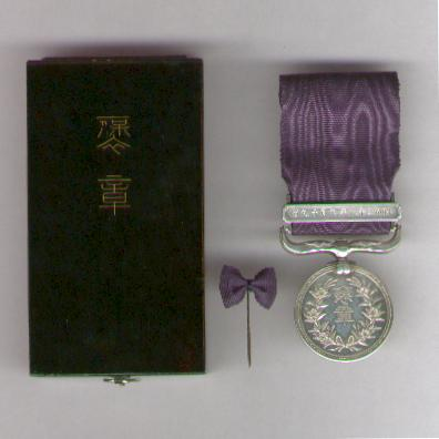 Dark Navy Blue Ribbon Merit Medal (Konjuhosho) with lapel stick pin, in fitted embossed black lacquer case of issue, awarded in 1963