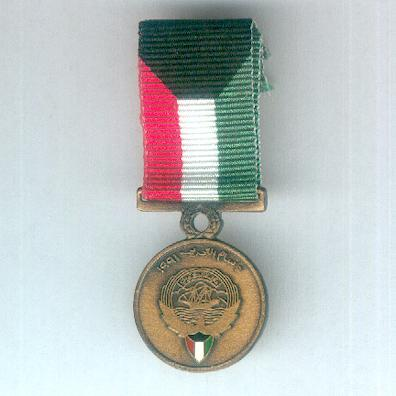 Medal for the Liberation of Kuwait, 1991 (Wisam al-Tahrir al-Kuwait, AH 1411), V class, miniature