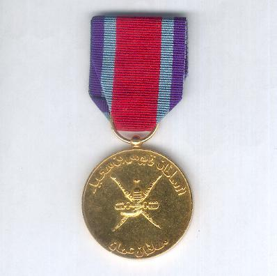 As-Sumood Medal (Midal as-Sumood)